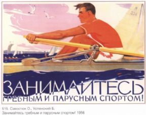 Vintage Russian poster - Rower 1956